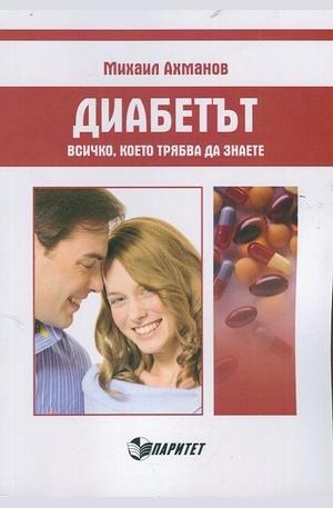 Книга - Диабетът. Всичко, което трябва да знаете