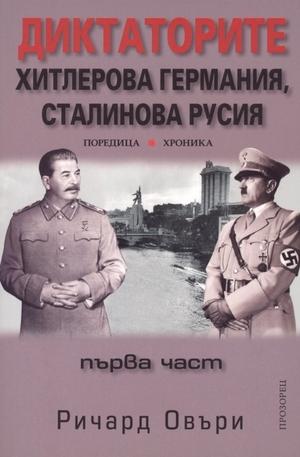 Книга - Диктаторите: Хитлерова Германия, Сталинова Русия - 1 част