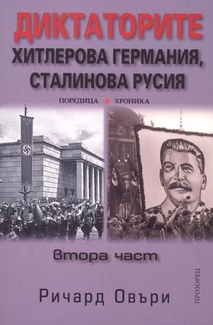 Книга - Диктаторите: Хитлерова Германия, Сталинова Русия - 2 част