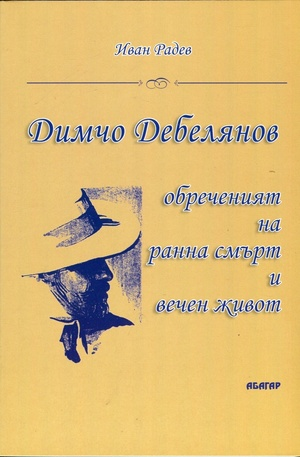 Книга - Димчо Дебелянов - обреченият на ранна смърт и вечен живот