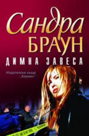 Книга - Димна завеса