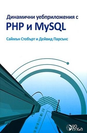Книга - Динамични уебприложения с PHP и MySQL