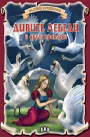 Книга - Дивите лебеди и други приказки