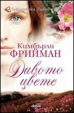 Книга - Дивото цвете