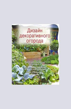 Книга - Дизайн декоративного огорода