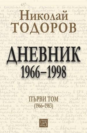 Книга - Дневник. 1966-1998 том 1