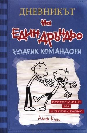 Книга - Дневникът на един Дръндьо: Родрик командори