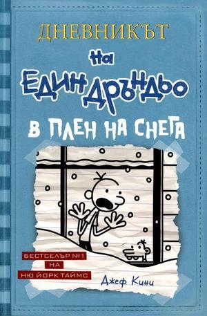 Книга - Дневникът на един Дръндьо: В плен на снега тв. к.