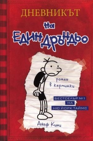 Книга - Дневникът на един Дръндьо