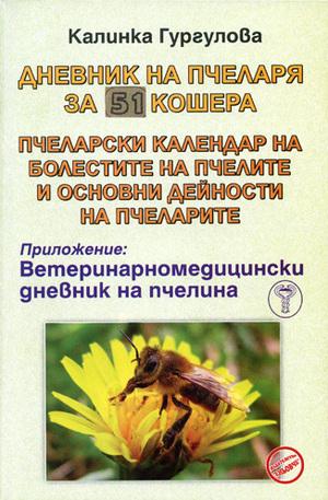 Книга - Дневник на пчеларя за 100 кошера