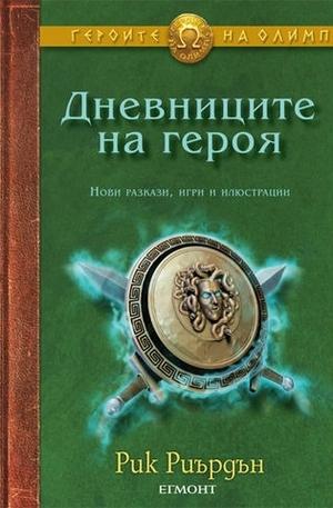 Книга - Дневниците на героя