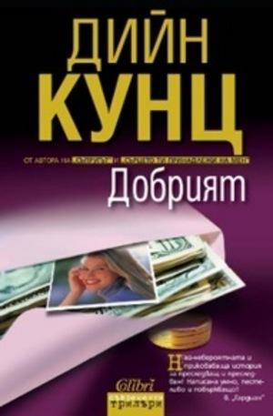 Книга - Добрият