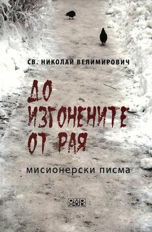 Книга - До изгонените от рая