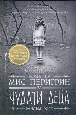 Книга - Домът на мис Перигрин за чудати деца