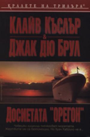 Книга - Досиетата Орегон