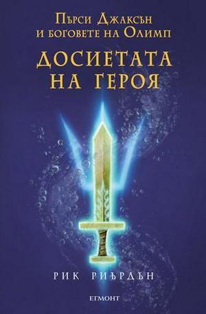 Книга - Досиетата на героя