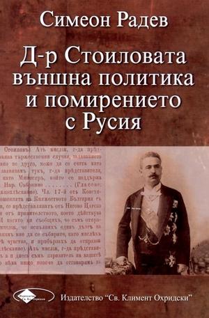 Книга - Д-р Стоиловата външна политика и помирението с Русия