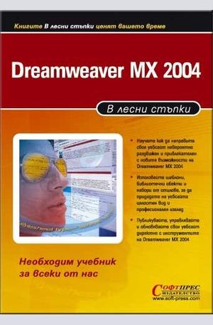 Книга - Dreamweaver MX 2004 в лесни стъпки