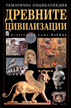 Книга - Древните цивилизации