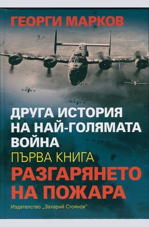 Книга - Друга история на най-голямата война Книга 1: Разгарянето на пожар