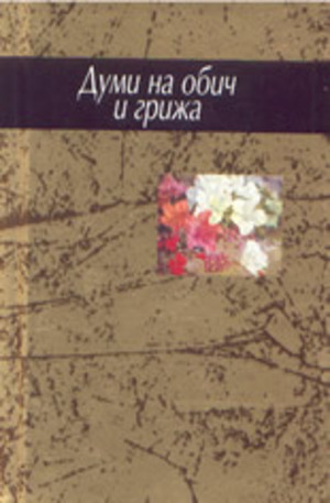 Книга - Думи на обич и грижа