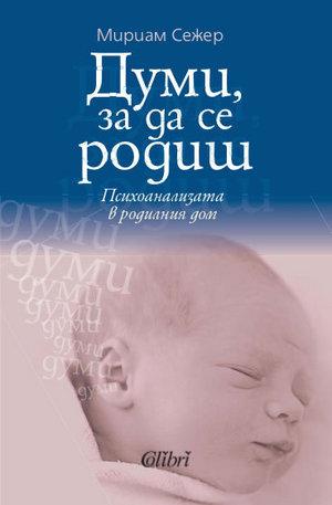Книга - Думи, за да се родиш