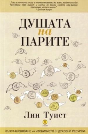 Книга - Душата на парите