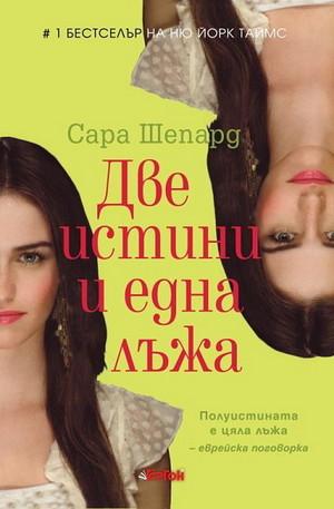 Книга - Две истини и една лъжа