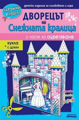 Продукт - Дворецът на Снежната кралица