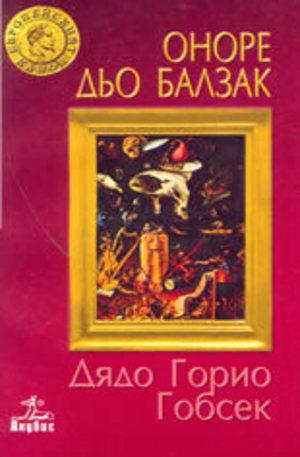 Книга - Дядо Горио. Гобсек