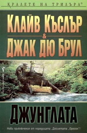 Книга - Джунглата