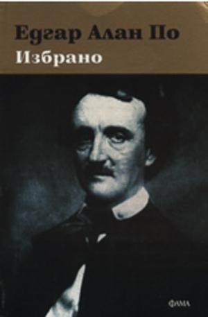 Книга - Едгар Алан По. Избрано