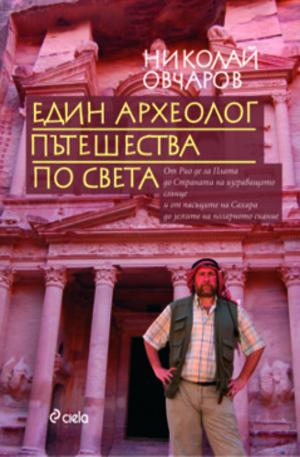 Книга - Един археолог пътешества по света
