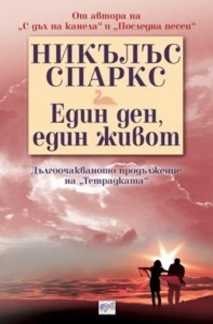 Книга - Един ден, един живот