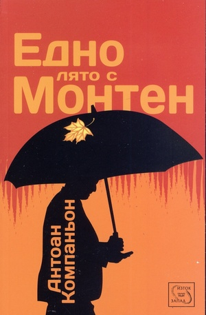 Книга - Едно лято с Монтен