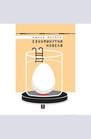 Книга - Едноминутни новели