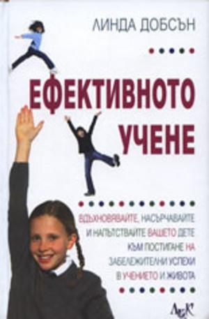 Книга - Ефективното учене