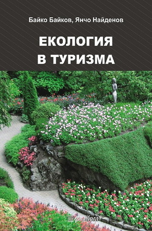 Книга - Екология в туризма