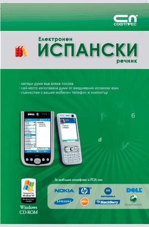 Книга - Електронен ИСПАНСКИ Речник - Софтуер за мобилни телефони и Windows