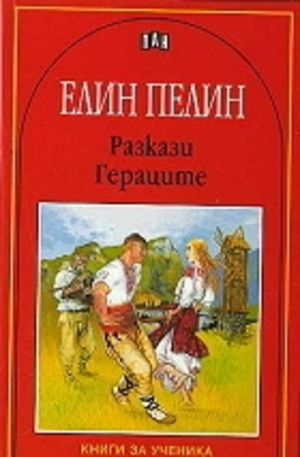 Книга - Елин Пелин: Разкази. Гераците