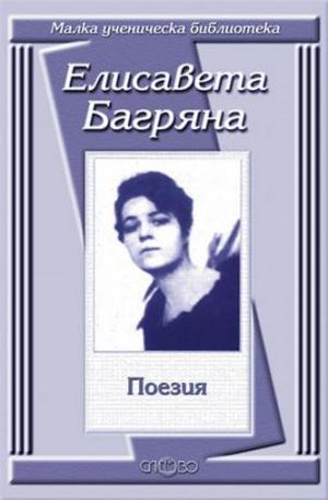 Книга - Елисавета Багряна: Поезия
