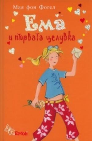 Книга - Ема и първата целувка