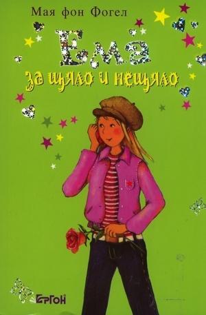 Книга - Ема за щяло и нещяло