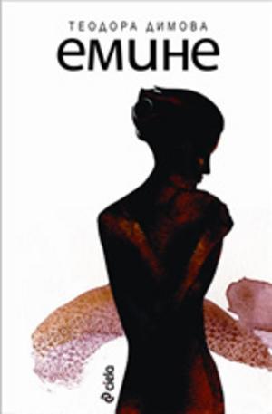 Книга - Емине