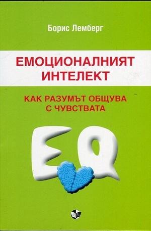 Книга - Емоционалният интелект: Как разумът общува с чувствата