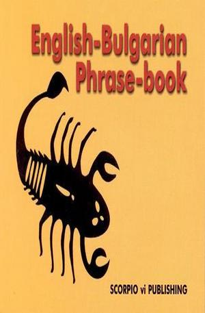 Книга - English-Bulgarian Phrase-book
