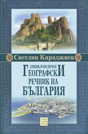 Книга - Енциклопедичен географски речник на България