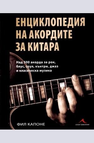 Книга - Енциклопедия на акордите за китара