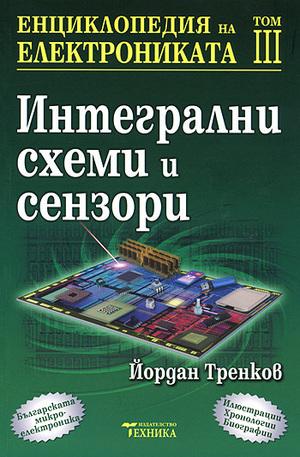 Книга - Енциклопедия на електрониката - том III  - Интегрални схеми и сензори