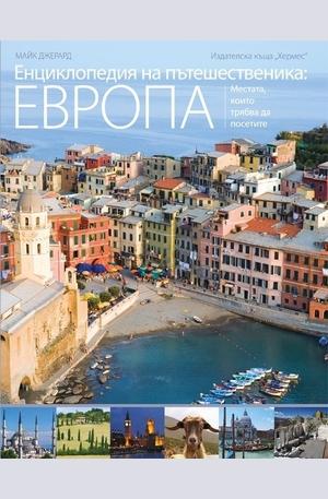 Книга - Енциклопедия на пътешественика: Европа